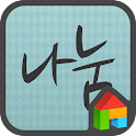 NanumBrush dodol launcher font icon