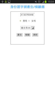 台灣身份證字號驗證 產生器
