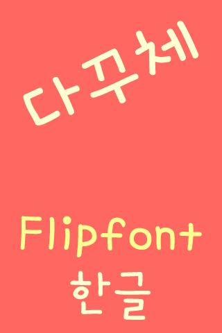 【免費娛樂App】AaDiaryFont™ Korean Flipfont-APP點子
