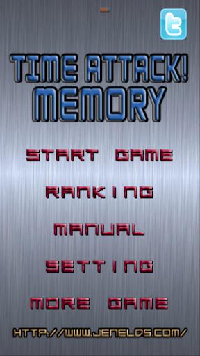 タイムアタック!記憶ゲーム!神経衰弱で競争!