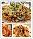 米食館餐廳