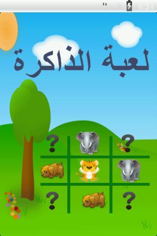 لعبة الذاكرة- screenshot