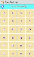 Screenshot of ทำนายฝัน เลขเด็ด ดูดวง12ราศี