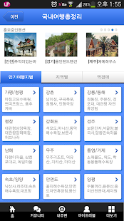 Korea Travel Guide - screenshot thumbnail