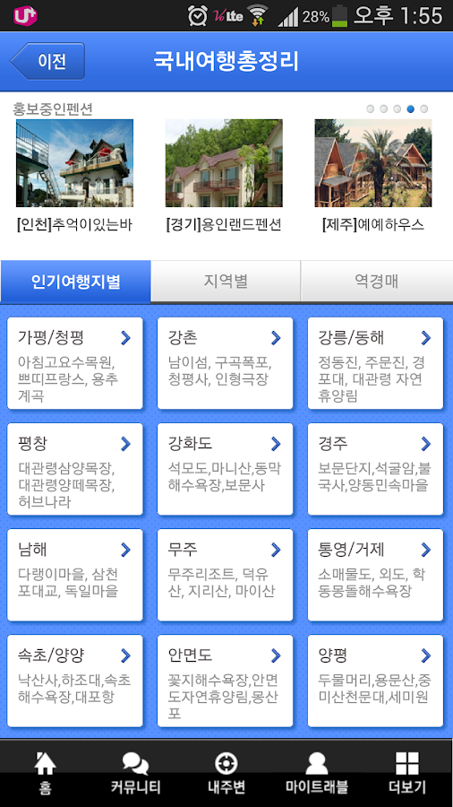 Korea Travel Guide- screenshot
