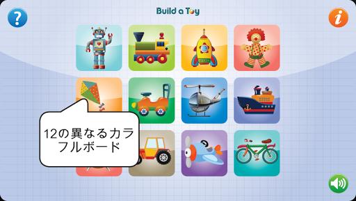 玩教育App|Build a Toy 1免費|APP試玩