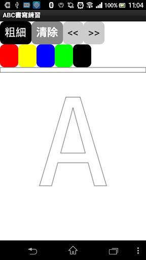 ABC書寫練習