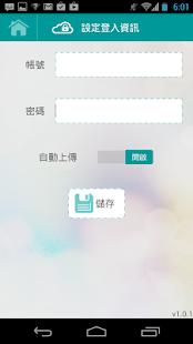 玩工具App|hicloud Note免費|APP試玩