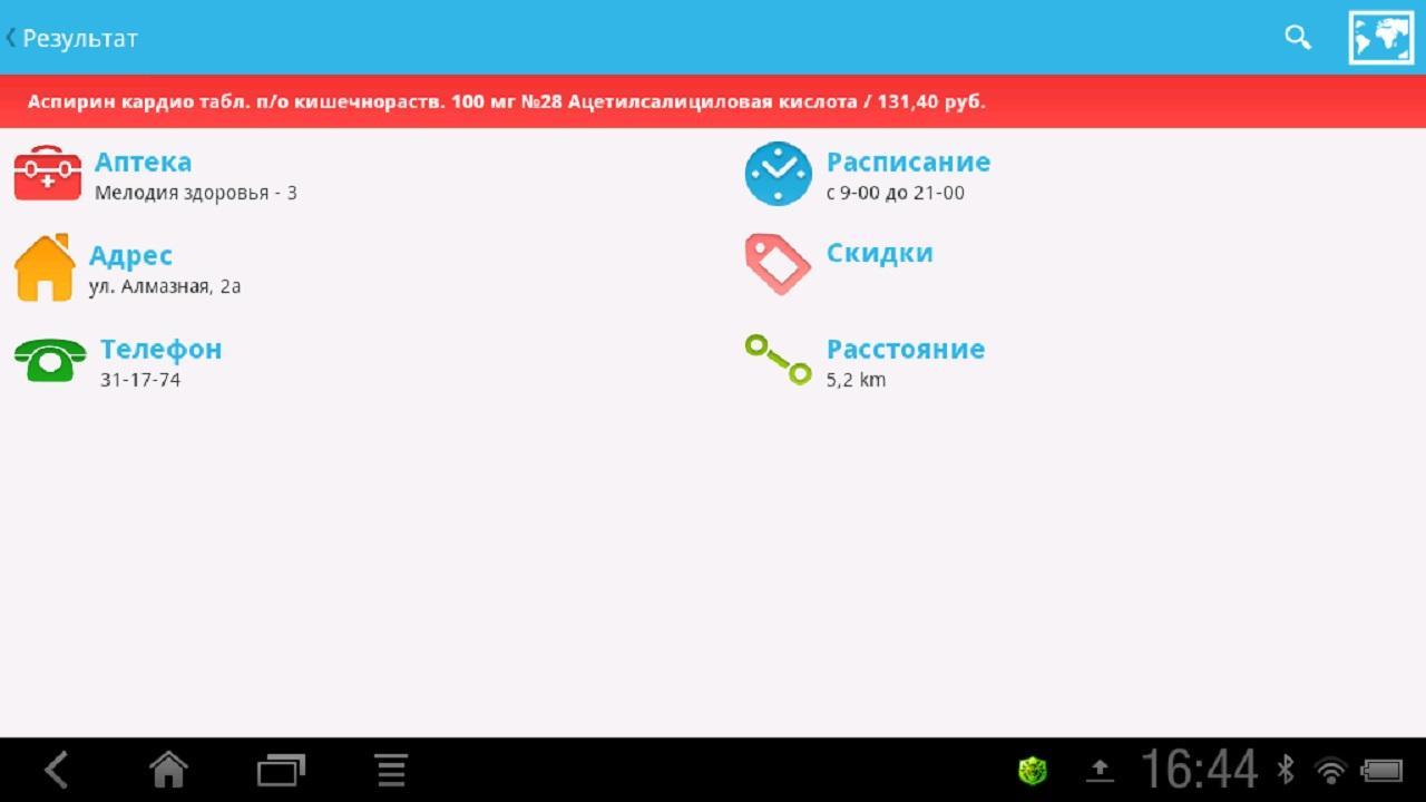 В Аптеке- screenshot