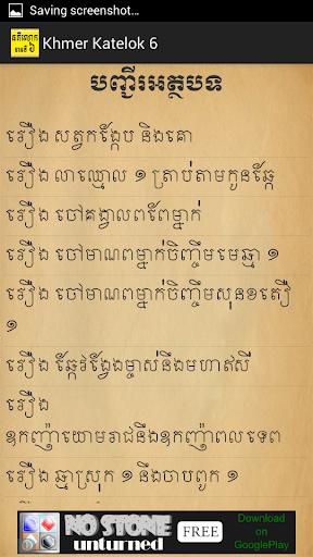 Khmer Katelok 6