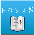 Transkun - Japanese dictionary icon