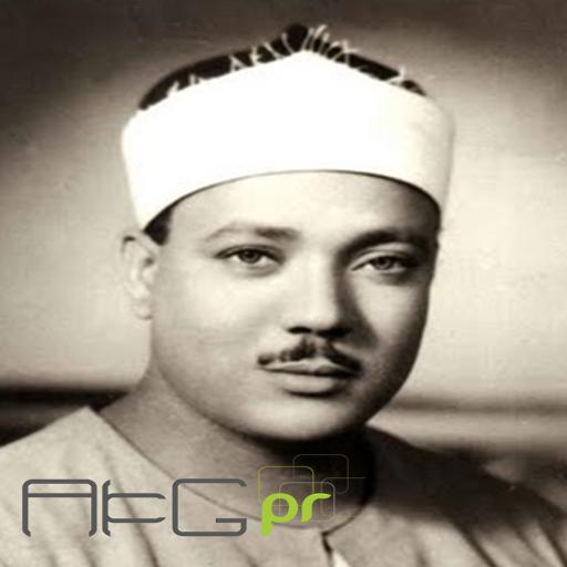 عبد الباسط عبد الصمد مرتل