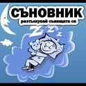 Съновник icon