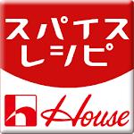 ハウス食品「スパイスレシピ」 Apk