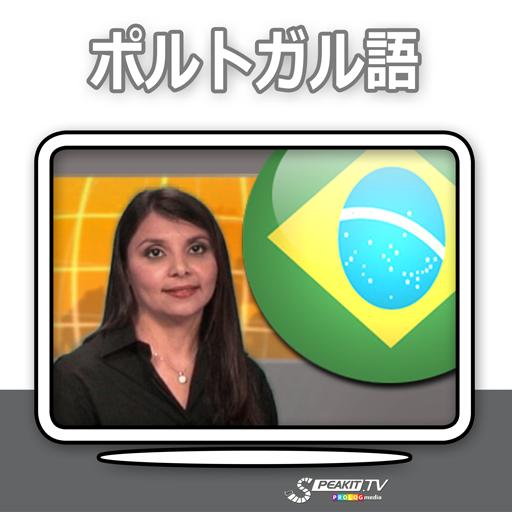 ポルトガル語- 動画! n