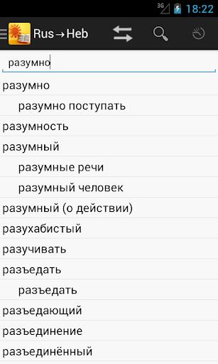 RussianHebrew Dictionary