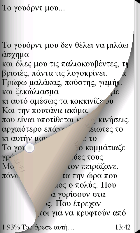 Η Ωραία Νυσταγμένη, Γ.Αντάμης - screenshot