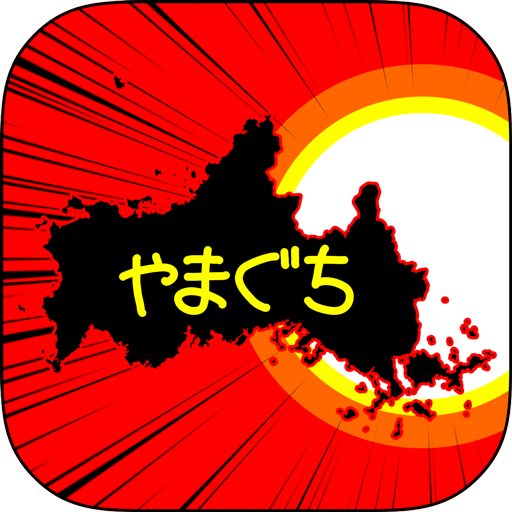 やまぐちのやぼう 策略 App LOGO-APP試玩