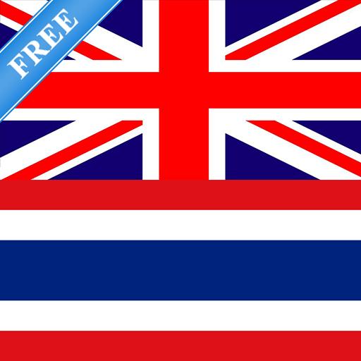 タイ語の辞書 教育 App LOGO-APP試玩