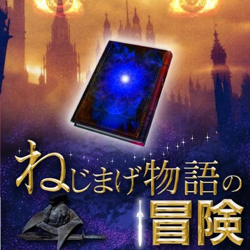 ねじまげ物語の冒険 インディーズ文庫立ち読み版 書籍 LOGO-玩APPs