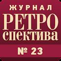Ретроспектива № 23 icon