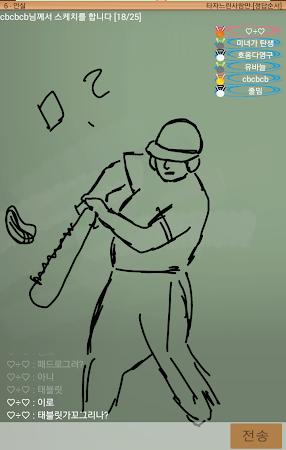 스케치퀴즈 4.2.0 screenshot 635534