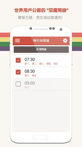 玩生活App|睡你妹鬧鐘 (Pro)免費|APP試玩