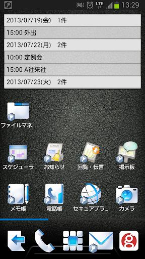 ビジネスgoo for BYOD