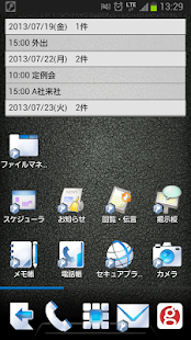 ビジネスgoo for BYOD- screenshot thumbnail