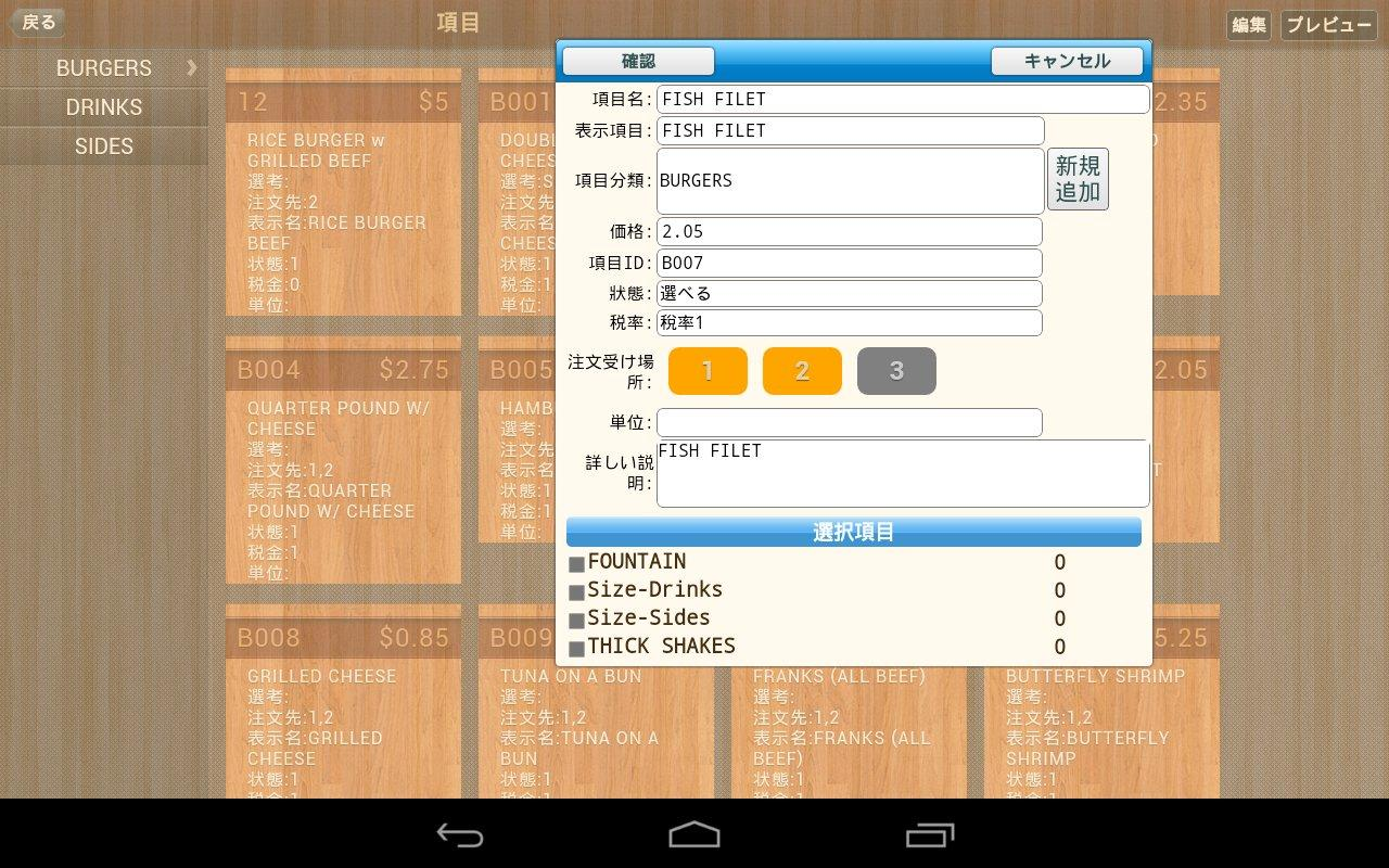 POS IN CLOUD with NFC Checkin- screenshot