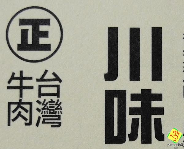 西蜀。榮昌 川味牛肉麵店