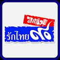 90rakthai icon