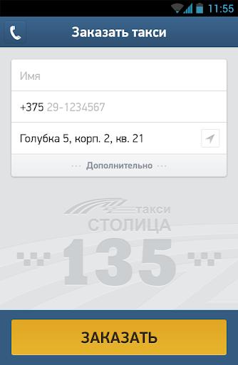 Такси 135