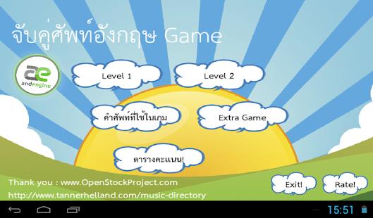 ฝึกจำศัพท์อังกฤษ Game