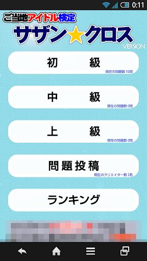 ご当地アイドル検定 サザンクロス version