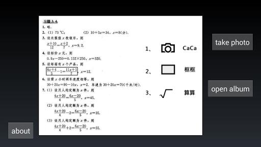 CACA calculator