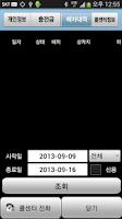 Screenshot of 스마트물류정보