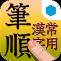 常用漢字筆順辞典 for GREE logo