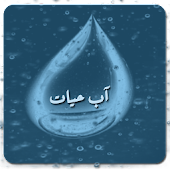 Aabe Hayaat (Urdu Book )