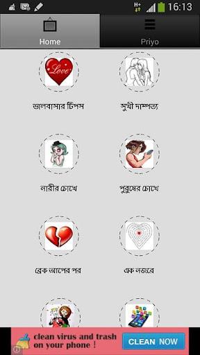 সুখী সম্পর্ক Sukhi Somporko