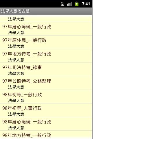 【免費書籍App】歷屆法學大意考古題(104年版)-APP點子