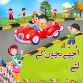 Urdu Kids Stories