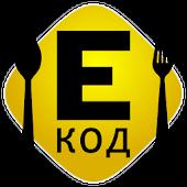 E код - пищевые добавки
