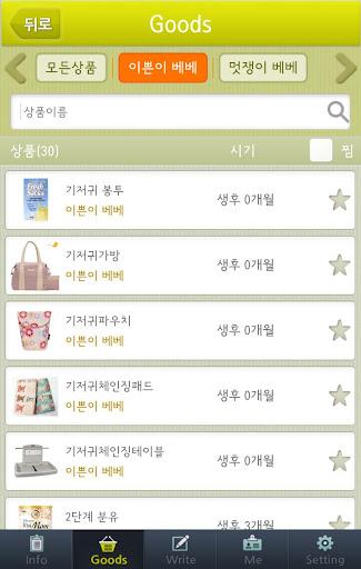 【免費健康App】닥터베베 - 임신,출산,육아 정보 큐레이션, 육아일기-APP點子