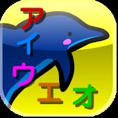 Study Katakana