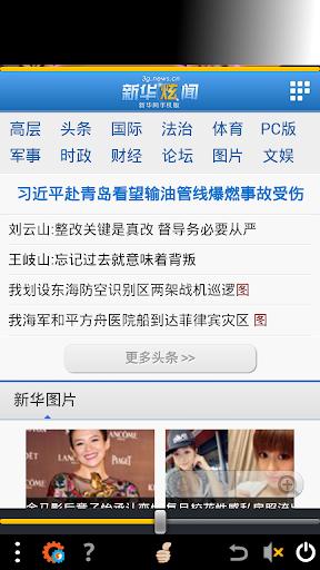 中国报纸TTS