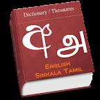 Sinhala Tamil English Lexicon