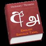 Sinhala Tamil English Lexicon 4.2 Apk