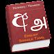Sinhala Tamil Eng Dictionary
