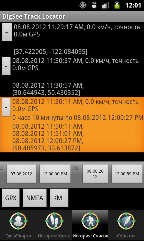 DigSee Track Locator- screenshot